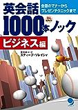 英会話1000本ノック(ビジネス編)