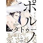 ポルノ・タトゥー【特典付き】 (シャルルコミックス)