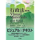 行政法Visual Materials〔第2版〕