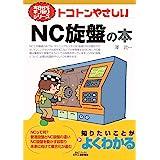トコトンやさしいNC旋盤の本 (今日からモノ知りシリーズ)