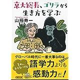 京大総長、ゴリラから生き方を学ぶ (朝日文庫)