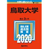 鳥取大学 (2020年版大学入試シリーズ)