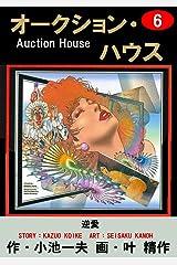 オークション・ハウス 6 Kindle版