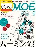 MOE (モエ) 2019年5月号 [雑誌] (保存版 ムーミンバレーパークガイド! ムーミンに会いにいこう! |付録…
