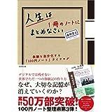 人生は1冊のノートにまとめなさい―体験を自分化する「100円ノート」ライフログ