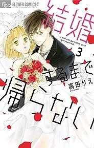 結婚するまで帰らない(3) (フラワーコミックスα)