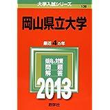 岡山県立大学 (2013年版 大学入試シリーズ)