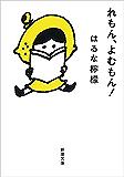 れもん、よむもん!(新潮文庫)