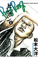 ピンポン(4) (ビッグコミックス) Kindle版