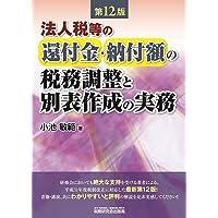 法人税等の還付金・納付額の税務調整と別表作成の実務 (第12版)