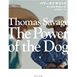 パワー・オブ・ザ・ドッグ (角川文庫)