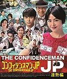 コンフィデンスマンJP 運勢編 Blu-ray
