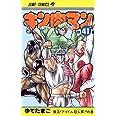 キン肉マン 41 (ジャンプコミックス)