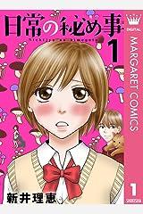 日常の秘め事 1 (マーガレットコミックスDIGITAL) Kindle版