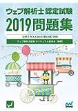 ウェブ解析士認定試験問題集2019 ~公式テキスト2019(第10版)対応~