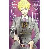 憂国のモリアーティ 13 (ジャンプコミックス)