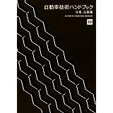 自動車技術ハンドブック 10 生産・品質編