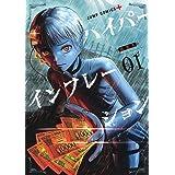 ハイパーインフレーション 1 (ジャンプコミックス)