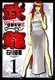 格闘美神 武龍(1) (ヤングサンデーコミックス)