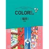 COLOR +(カラープラス) 福岡 糸島 (COLOR PLUS)