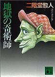 地獄の奇術師 二階堂蘭子 (講談社文庫)