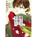 嘘よみと偽飾の王女 1 (プリンセス・コミックス)