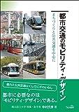 都市交通のモビリティ・デザイン ーー まちづくりと公共交通を中心に