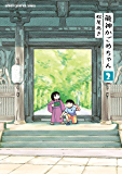 龍神かごめちゃん 2 (少年チャンピオン・コミックス)