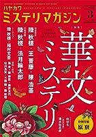 ミステリマガジン 2019年 03 月号 [雑誌]