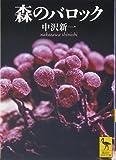 森のバロック (講談社学術文庫)