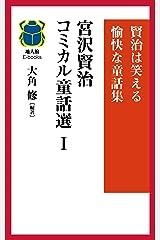 宮沢賢治コミカル童話選 Ⅰ: 賢治は笑える 愉快な童話集 (地人館E-books) Kindle版