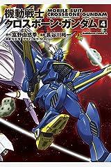 機動戦士クロスボーン・ガンダム(4) (角川コミックス・エース) Kindle版