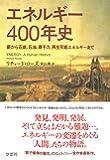 エネルギー400年史: 薪から石炭、石油、原子力、再生可能エネルギーまで