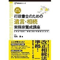 新訂第2版 行政書士のための 遺言・相続 実務家養成講座 (実務直結シリーズ)