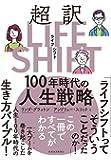 超訳ライフ・シフト: 100年時代の人生戦略