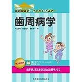 歯周病学 (歯科国試パーフェクトマスター)