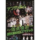 アンジュルム コンサート2020 ~起承転結~ 船木結卒業スペシャル(特典なし)[DVD]
