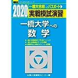 実戦模試演習 一橋大学への数学 2020 (大学入試完全対策シリーズ)