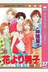 花より男子 37 (マーガレットコミックスDIGITAL) Kindle版