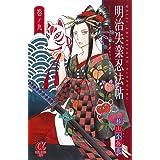 明治失業忍法帖~じゃじゃ馬主君とリストラ忍者~(9)(ボニータ・コミックスα)