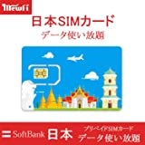 [Softbank 日本] 日本 Softbank回線 4G-LTE データ通信 使い放題 プリペイドSIMカード (6…
