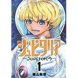 ジュピタリア 1 (ヤングジャンプコミックス)