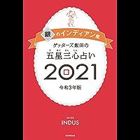 ゲッターズ飯田の五星三心占い2021銀のインディアン座