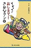 ギョギョギョ! おしえて! さかなクン2 (朝日小学生新聞の人気連載)