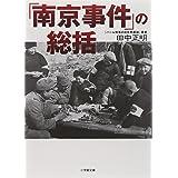 「南京事件」の総括〔小学館文庫〕