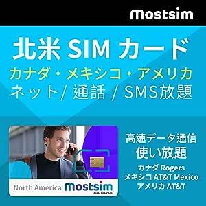 MOST SIM - 北米 AT&T SIMカード 10日間 カナダ/メキシコ/アメリカ 高速データ通信無制限使い放題(通話、SMS発着信無制限)Canada Mexico