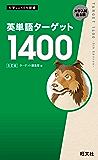 英単語ターゲット1400  5訂版(音声DL付) 英単熟語ターゲットシリーズ
