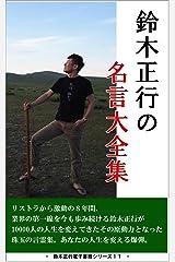 鈴木正行の名言大全集 鈴木正行 Smile Project Kindle版
