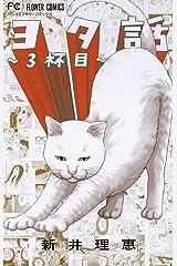 ヨタ話~3杯目~ (フラワーコミックス) Kindle版