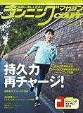 ランニングマガジンクリール 2019年 01 月号 特集:持久力 再チャージ! [特別付録:トレーニングダイアリー201…